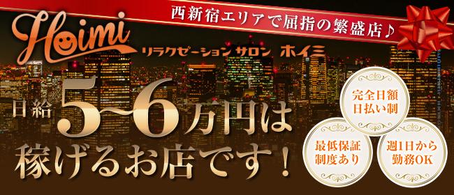 ホイミ(新宿・歌舞伎町一般メンズエステ(店舗型)店)の風俗求人・高収入バイト求人PR画像1