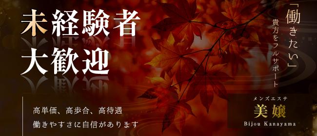 メンズエステ美嬢金山店 - 名古屋