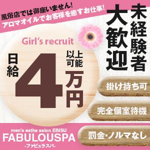 ファビュラスパ - 恵比寿・目黒