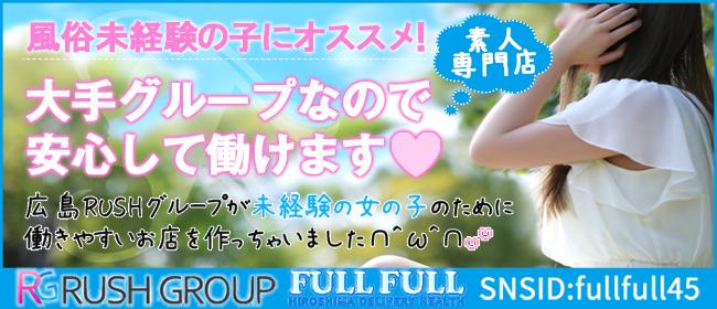 フルフル☆60分10000円☆(RUSH ラッシュ グループ) - 福山
