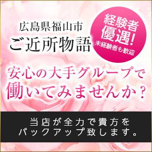 ご近所物語(RUSH ラッシュ グループ) - 福山
