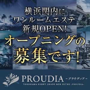 アロマ PROUDIA(プラウディア) - 横浜