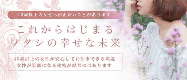 宮崎熟女専門店 縁奉 - 宮崎市近郊