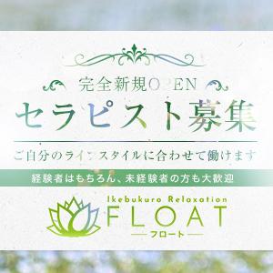 フロート - 池袋