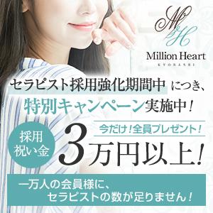 Million Heart(ミリオンハート) - 京橋
