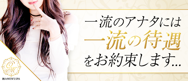 岡山MEN'S SPA(岡山市内一般メンズエステ(店舗型)店)の風俗求人・高収入バイト求人PR画像2