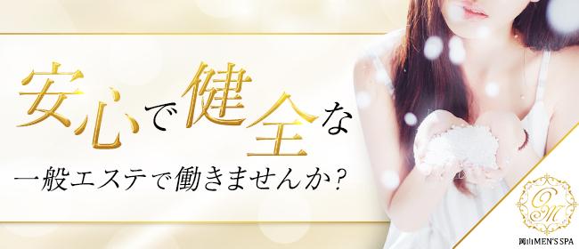 岡山MEN'S SPA(岡山市内一般メンズエステ(店舗型)店)の風俗求人・高収入バイト求人PR画像3