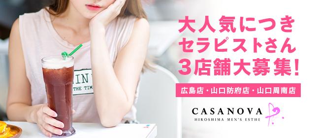 Casanova 広島店 - 広島市内