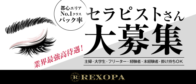 REXOPA レクスオーパ - 新宿・歌舞伎町