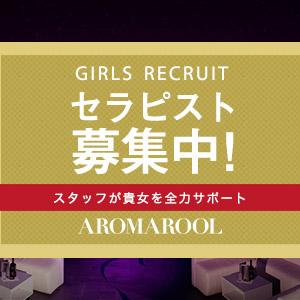 AROMA ROOL~アロマロール - 川崎
