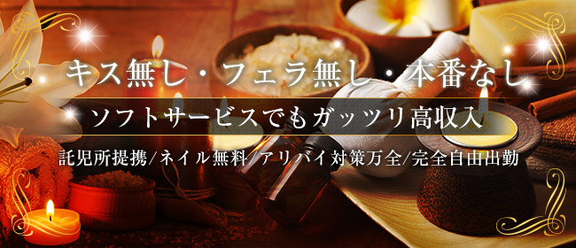 Castle-キャッスル(那覇一般メンズエステ(店舗型)店)の風俗求人・高収入バイト求人PR画像1