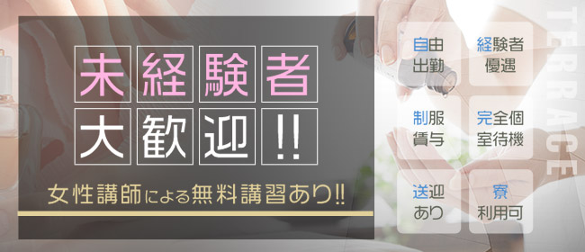 仙台 TERRACE(仙台一般メンズエステ(店舗型)店)の風俗求人・高収入バイト求人PR画像1