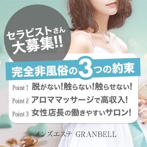 メンズエステ GRANBELL(グランベル) - 熊本市内