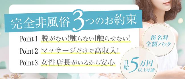 メンズエステ GRANBELL(グランベル)(熊本市内一般メンズエステ(店舗型)店)の風俗求人・高収入バイト求人PR画像1
