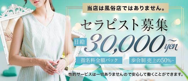 メンズエステ GRANBELL(グランベル)(熊本市内一般メンズエステ(店舗型)店)の風俗求人・高収入バイト求人PR画像2