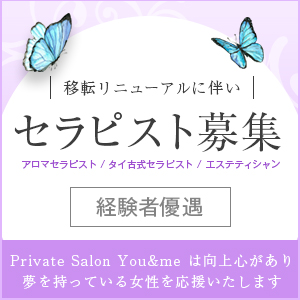 Private Salon You&me - 渋谷