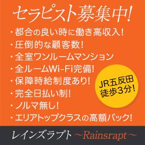 レインズラプト - 五反田