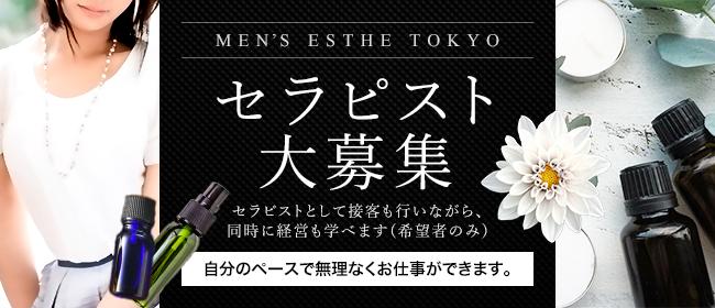 メンズエステ東京 - 六本木・麻布・赤坂