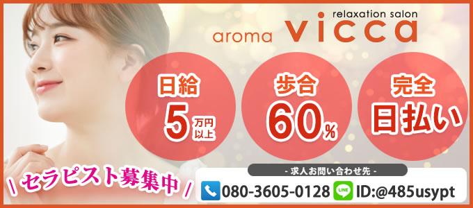 aroma vicca(アロマヴィッカ) - 恵比寿・目黒
