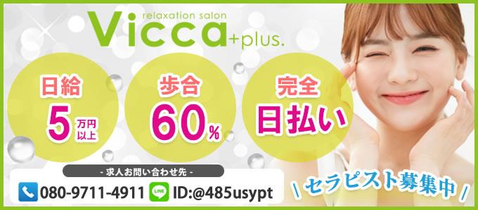 Vicca+plus.(ヴィッカプラス) - 恵比寿・目黒