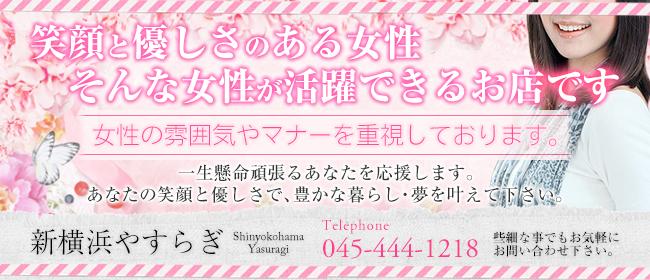 新横浜やすらぎ(横浜デリヘル店)の風俗求人・高収入バイト求人PR画像1