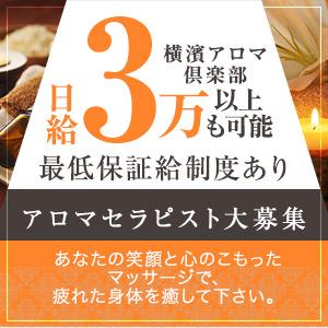 横濱アロマ倶楽部 - 横浜