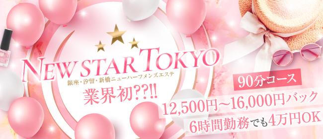 NEW STAR TOKYO - 銀座