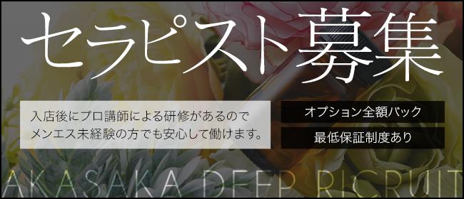 DEEP - 六本木・麻布・赤坂