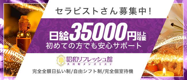 昭和リフレッシュ館(品川一般メンズエステ(店舗型)店)の風俗求人・高収入バイト求人PR画像1