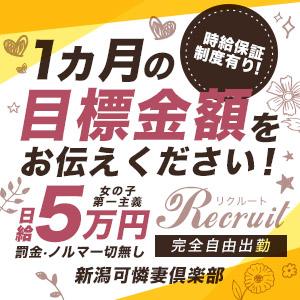 新潟可憐妻倶楽部 - 新潟・新発田