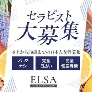 ELSA - 赤羽