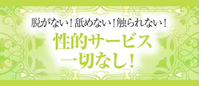 横浜 I LEAD(アイリード)(横浜)の一般メンズエステ(店舗型)求人・高収入バイトPR画像2