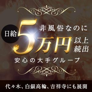 イヤサーレ-1830- 白金高輪店 - 六本木・麻布・赤坂