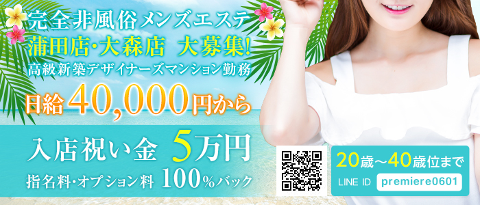 AromaSpa Premiere(プルミエ)(蒲田一般メンズエステ(店舗型)店)の風俗求人・高収入バイト求人PR画像1