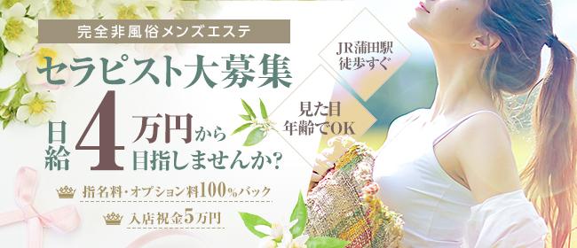 Spa Parfum(パルファン) - 蒲田