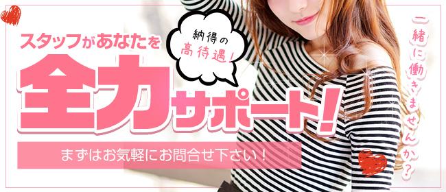 名古屋で評判のお店はココです(名古屋デリヘル店)の風俗求人・高収入バイト求人PR画像1