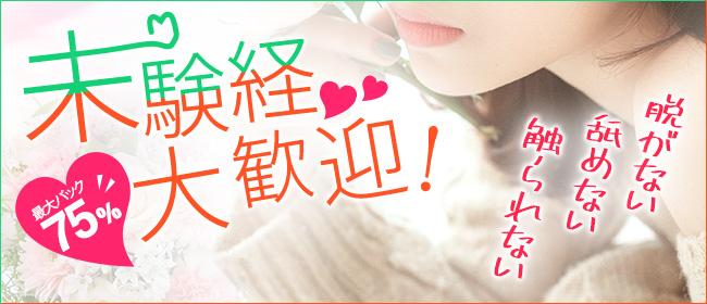 AROMA LILI(浦和)の一般メンズエステ(店舗型)求人・高収入バイトPR画像1
