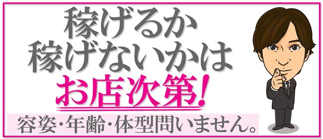 ヤリすぎ奥さん(名古屋)のデリヘル求人・高収入バイトPR画像2