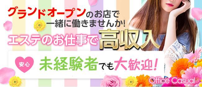 OfficeCasual(オフィスカジュアル)(難波ホテヘル店)の風俗求人・高収入バイト求人PR画像2