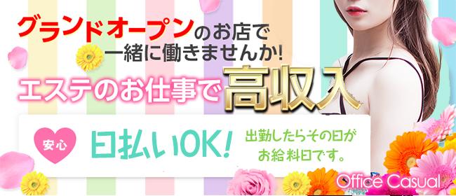 OfficeCasual(オフィスカジュアル)(難波ホテヘル店)の風俗求人・高収入バイト求人PR画像3