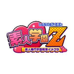 横浜素人学園Z - 横浜