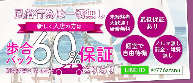MAKANA(マカナ)(銀座)の一般メンズエステ(店舗型)求人・高収入バイトPR画像1