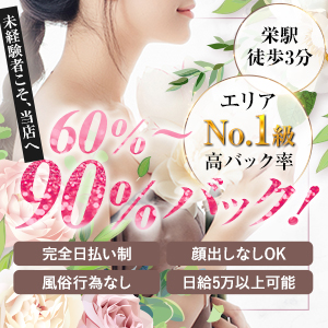 men's spa I's - 名古屋
