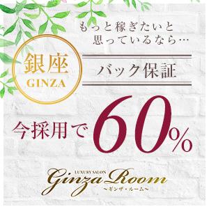Ginza Room~銀座ルーム - 銀座