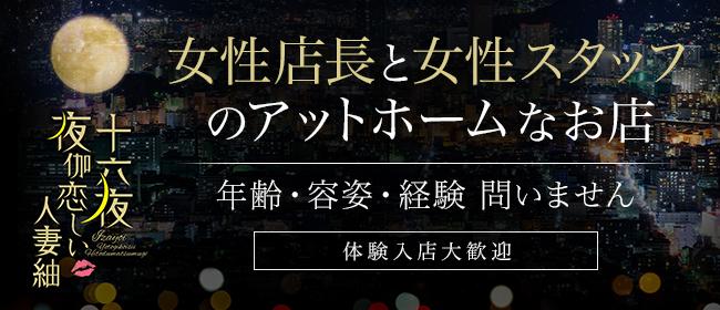 十六夜夜伽恋しい人妻紬(東広島デリヘル店)の風俗求人・高収入バイト求人PR画像1