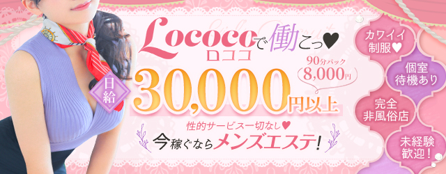 Lococo~ロココ(日本橋・千日前)の一般メンズエステ(派遣型)求人・高収入バイトPR画像1