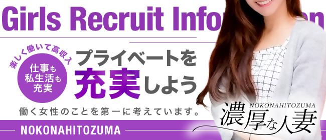 濃厚な人妻(堺デリヘル店)の風俗求人・高収入バイト求人PR画像1