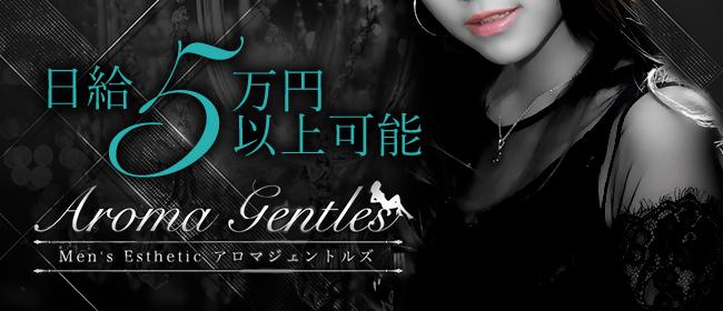Aroma Gentles~アロマジェントルズ(新宿・歌舞伎町一般メンズエステ(店舗型)店)の風俗求人・高収入バイト求人PR画像1