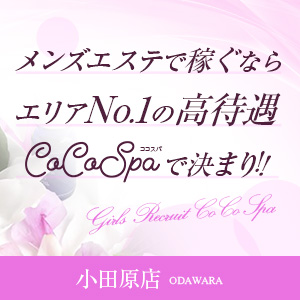 CoCoSpa(ココスパ)小田原店 - 小田原・箱根