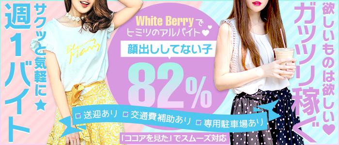 White Berry(豊橋・豊川(東三河))のデリヘル求人・高収入バイトPR画像2